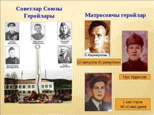 Матросовчы геройлар Советлар Союзы Геройлары Нух Идрисов Әхмәтгали Мөхәммәдие