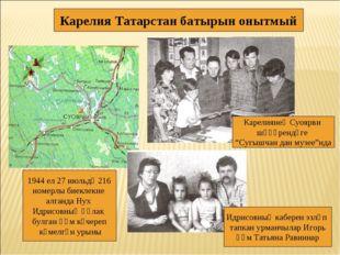 1944 ел 27 июльдә 216 номерлы биеклекне алганда Нух Идрисовның һәлак булган һ