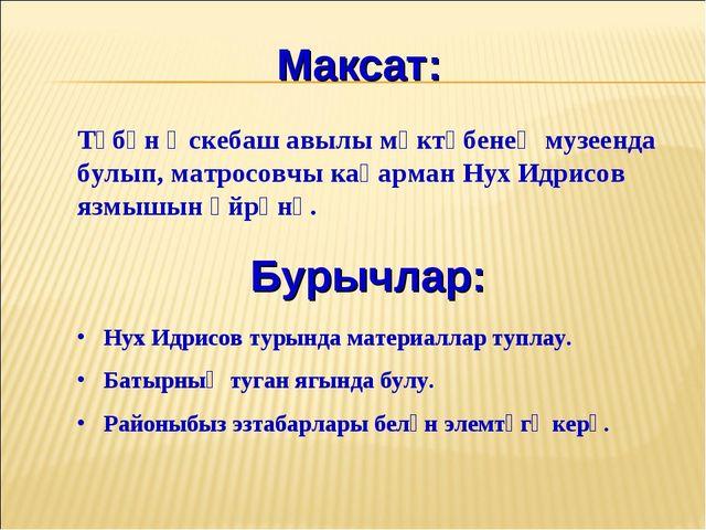 Максат: Түбән Өскебаш авылы мәктәбенең музеенда булып, матросовчы каһарман Ну...