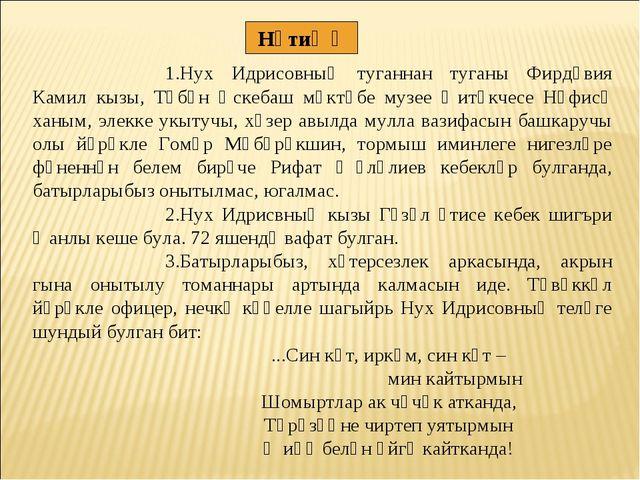 1.Нух Идрисовның туганнан туганы Фирдәвия Камил кызы, Түбән Өскебаш мәктәбе м...