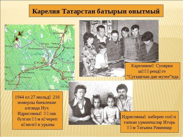 1944 ел 27 июльдә 216 номерлы биеклекне алганда Нух Идрисовның һәлак булган һ...