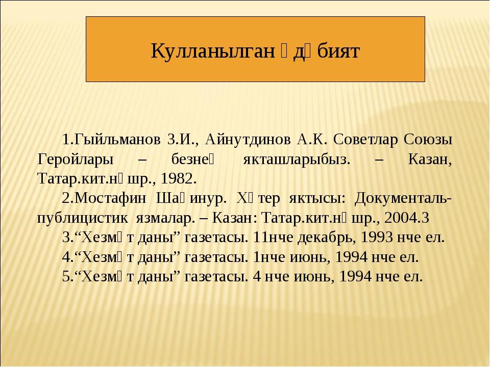 Кулланылган әдәбият 1.Гыйльманов З.И., Айнутдинов А.К. Советлар Союзы Геройла...