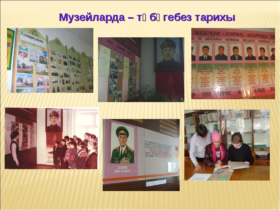 Музейларда – төбәгебез тарихы