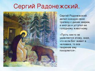 Сергий Радонежский. Сергий Радонежский. делил каждую свою трапезу с диким зве