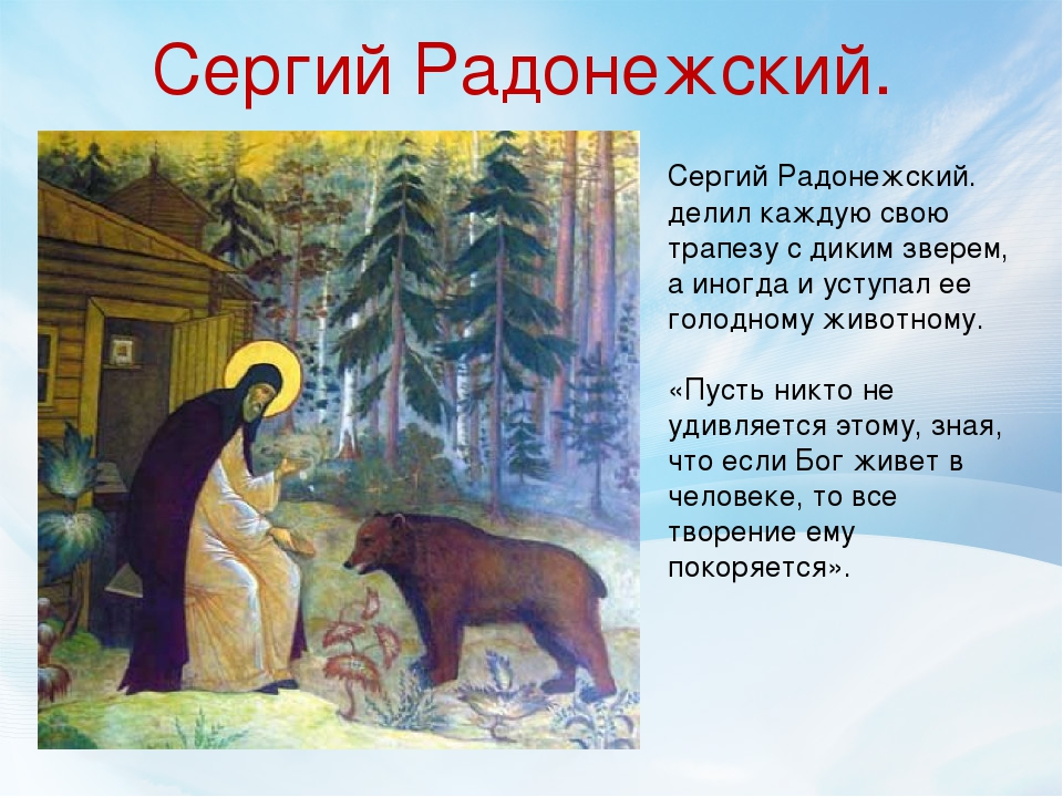 Сергий Радонежский. Сергий Радонежский. делил каждую свою трапезу с диким зве...