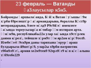 23 февраль — Ватанды һа3лаусылар к5н5. Байрамды ҡаршылағанда, Бөйөк Ватан һуғ