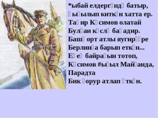 *ыбай елдергәндә батыр, һығылып киткән хатта ер. Таһир Күсимов олатай Булған
