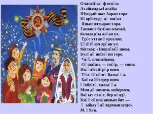 Олатайҙың фотоһы Атайымды4 ата8ы Шундай шат 3арап тора Күкрәгендә аҡ миҙал Ян