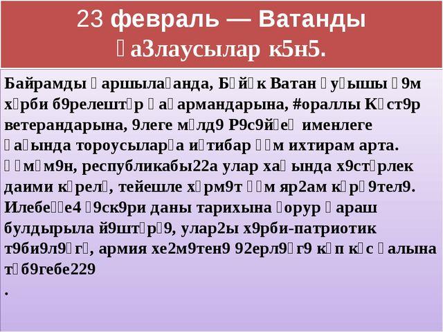 23 февраль — Ватанды һа3лаусылар к5н5. Байрамды ҡаршылағанда, Бөйөк Ватан һуғ...