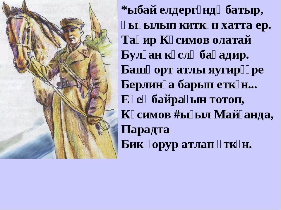 *ыбай елдергәндә батыр, һығылып киткән хатта ер. Таһир Күсимов олатай Булған...