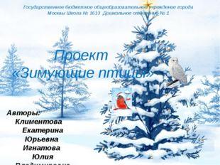 Государственное бюджетное общеобразовательное учреждение города Москвы Школа