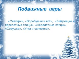 Подвижные игры «Снегири», «Воробушки и кот», «Зимующие и перелетные птицы», «