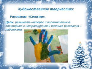 Художественное творчество: Рисование «Синички». Цель: развивать интерес и по
