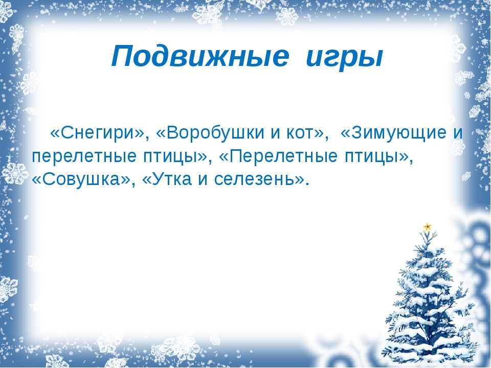 Подвижные игры «Снегири», «Воробушки и кот», «Зимующие и перелетные птицы», «...