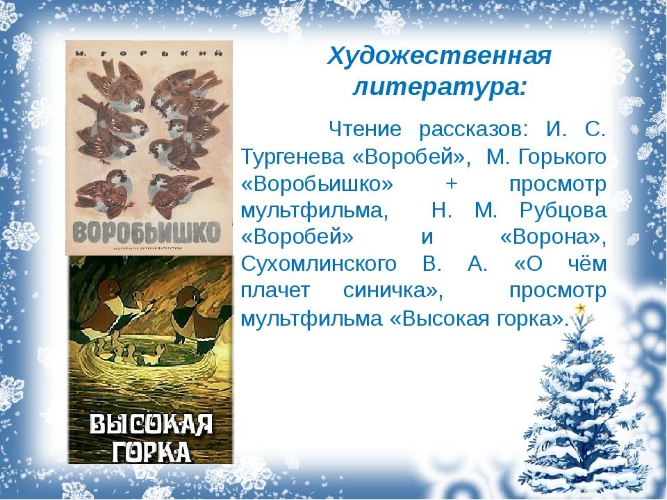 Художественная литература: Чтение рассказов: И. С. Тургенева «Воробей», М....