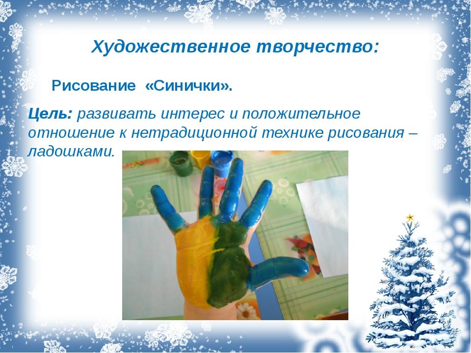 Художественное творчество: Рисование «Синички». Цель: развивать интерес и по...