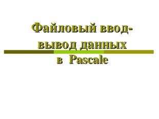 Файловый ввод-вывод данных в Pascalе учитель информатики и ИКТ Дугина И.Р.