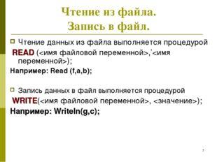 * Чтение из файла. Запись в файл. Чтение данных из файла выполняется процедур