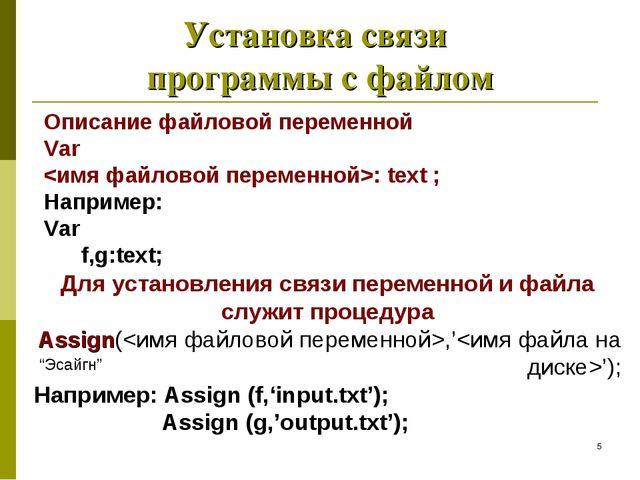 * Установка связи программы с файлом Для установления связи переменной и файл...