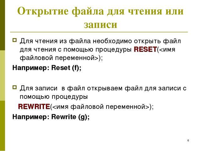 * Открытие файла для чтения или записи Для чтения из файла необходимо открыть...