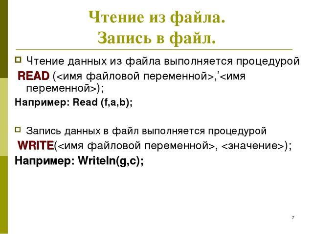 * Чтение из файла. Запись в файл. Чтение данных из файла выполняется процедур...