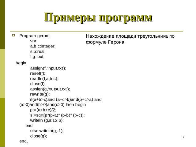 Примеры программ Program geron;  var  a,b,c:integer; ...