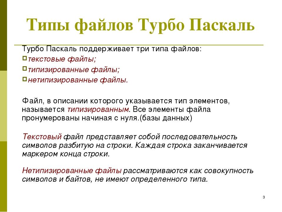 * Типы файлов Турбо Паскаль Турбо Паскаль поддерживает три типа файлов: текст...