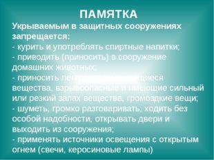 ПАМЯТКА Укрываемым в защитных сооружениях запрещается: - курить и употреблять