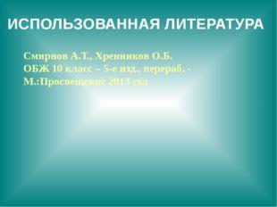 Смирнов А.Т., Хренников О.Б. ОБЖ 10 класс – 5-е изд., перераб. - М.:Просвещен