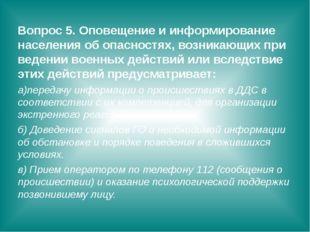 Вопрос 5. Оповещение и информирование населения об опасностях, возникающих пр