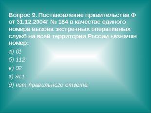 Вопрос 9. Постановление правительства Ф от 31.12.2004г № 184 в качестве едино