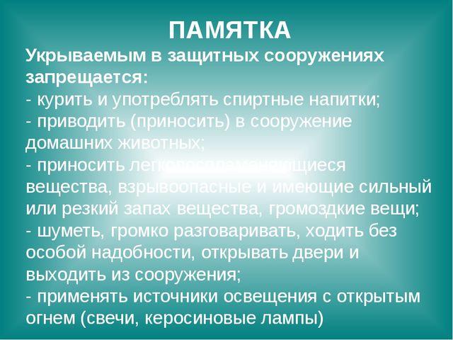 ПАМЯТКА Укрываемым в защитных сооружениях запрещается: - курить и употреблять...