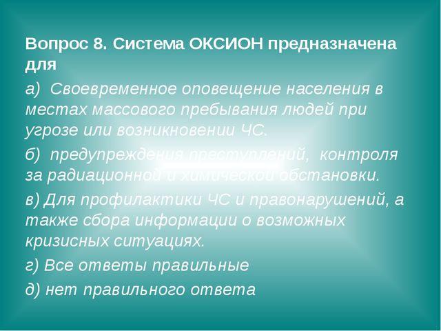 Вопрос 8. Система ОКСИОН предназначена для а) Своевременное оповещение населе...