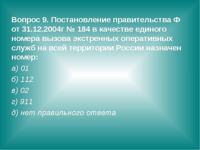 Вопрос 9. Постановление правительства Ф от 31.12.2004г № 184 в качестве едино...