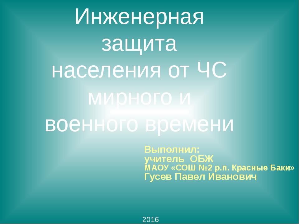 Выполнил: учитель ОБЖ МАОУ «СОШ №2 р.п. Красные Баки» Гусев Павел Иванович И...