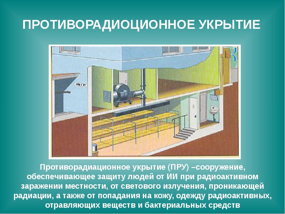 ПРОТИВОРАДИОЦИОННОЕ УКРЫТИЕ Противорадиационное укрытие (ПРУ) –сооружение, об...