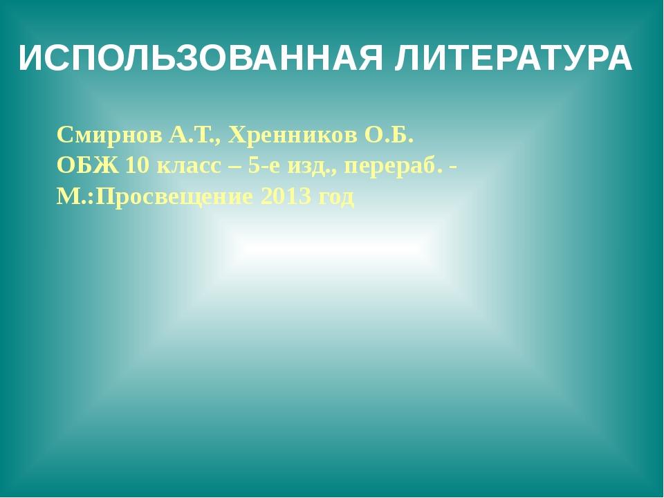 Смирнов А.Т., Хренников О.Б. ОБЖ 10 класс – 5-е изд., перераб. - М.:Просвещен...