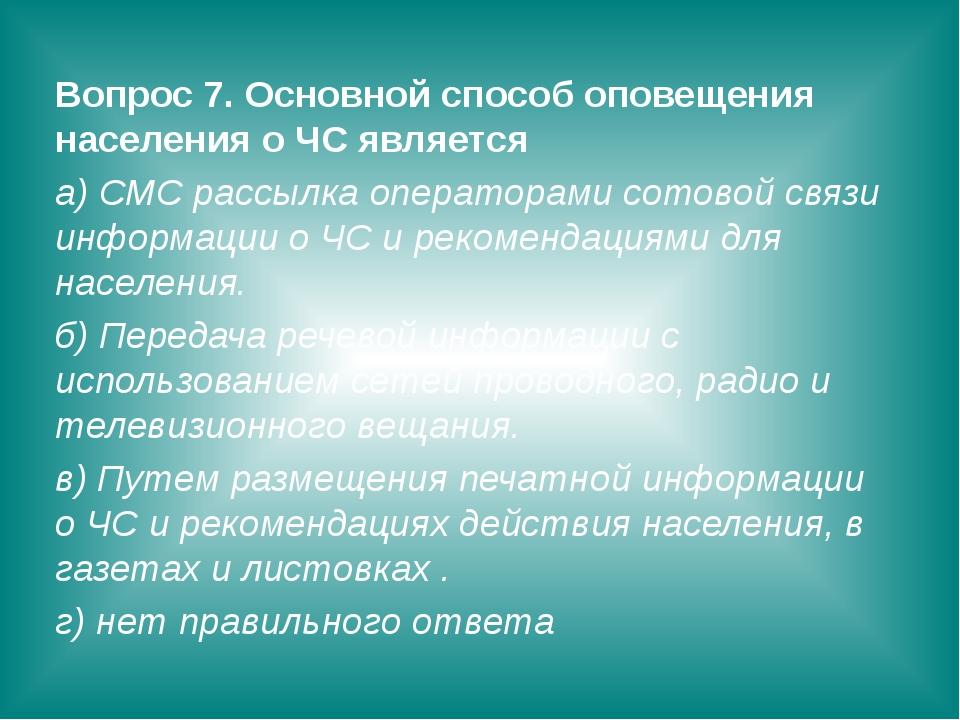 Вопрос 7. Основной способ оповещения населения о ЧС является а) СМС рассылка...