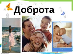 Доброта- FokinaLida.75@mail.ru