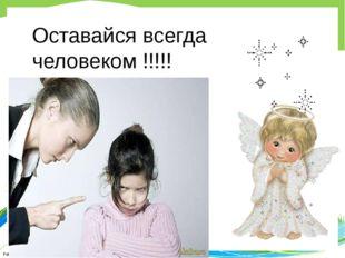 Оставайся всегда человеком !!!!! FokinaLida.75@mail.ru