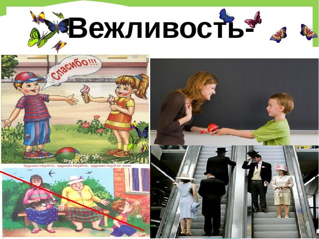 Вежливость- FokinaLida.75@mail.ru