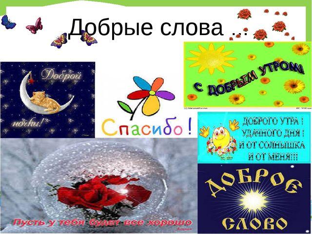 Добрые слова … FokinaLida.75@mail.ru