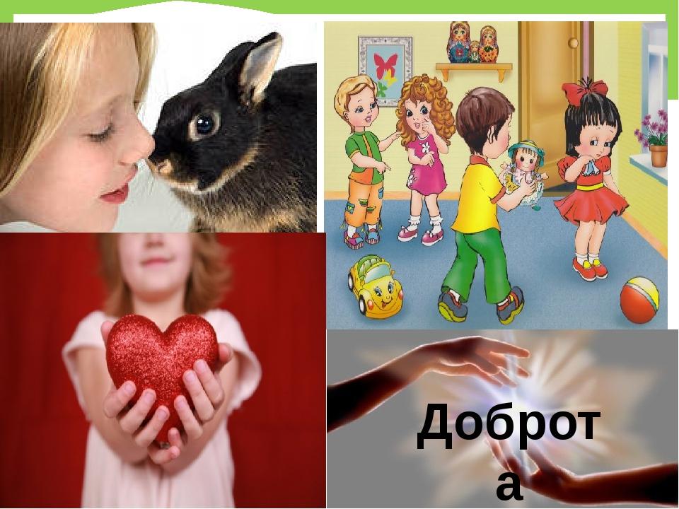 Доброта FokinaLida.75@mail.ru