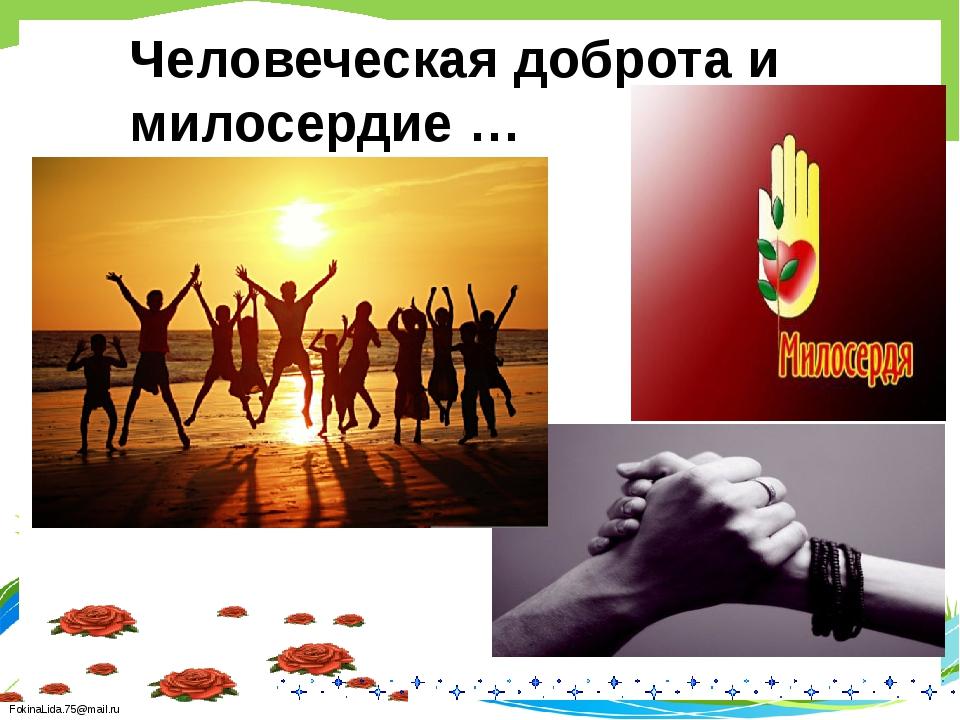 Человеческая доброта и милосердие … FokinaLida.75@mail.ru