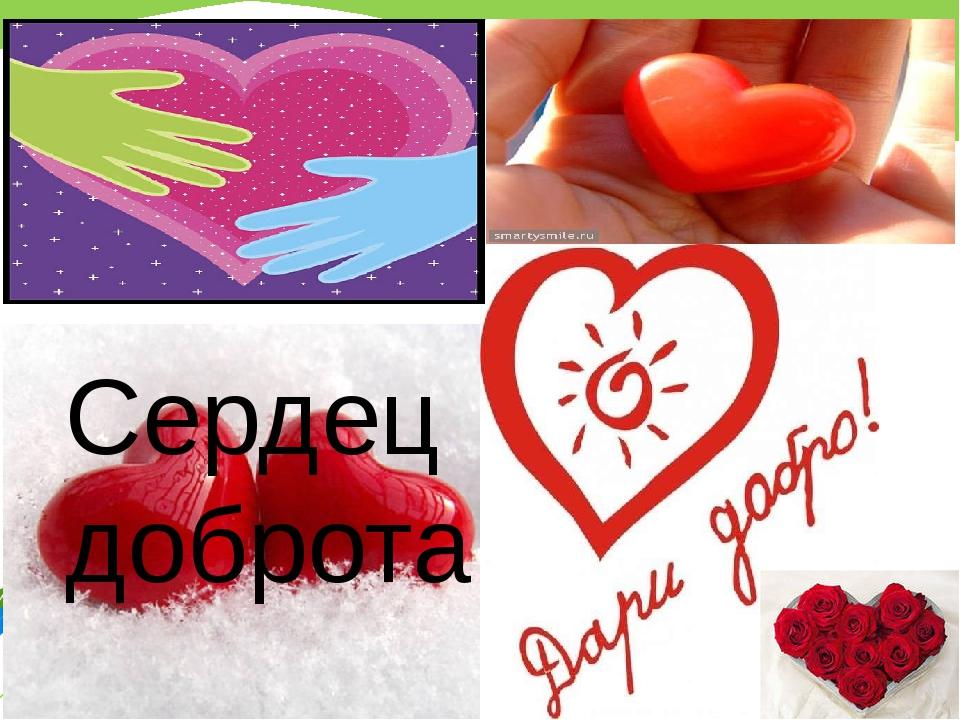 Cердец доброта FokinaLida.75@mail.ru