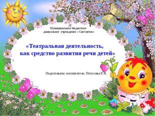 «Театральная деятельность, как средство развития речи детей» ) Подготовила в