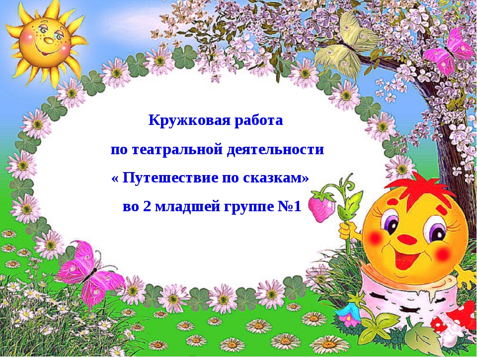 Кружковая работа по театральной деятельности « Путешествие по сказкам» во 2...