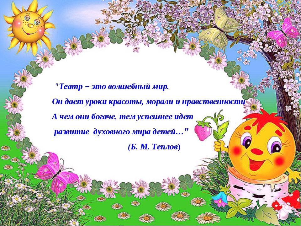"""""""Театр – это волшебный мир. Он дает уроки красоты, морали и нравственности А..."""