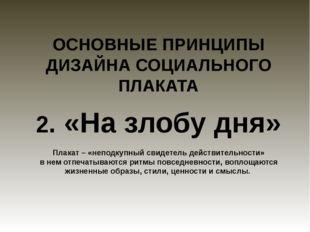 ОСНОВНЫЕ ПРИНЦИПЫ ДИЗАЙНА СОЦИАЛЬНОГО ПЛАКАТА 2. «На злобу дня» Плакат – «неп