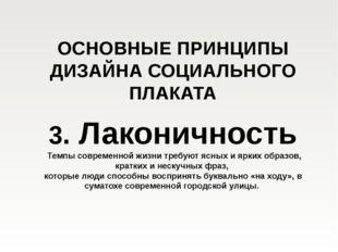 ОСНОВНЫЕ ПРИНЦИПЫ ДИЗАЙНА СОЦИАЛЬНОГО ПЛАКАТА 3. Лаконичность Темпы современн